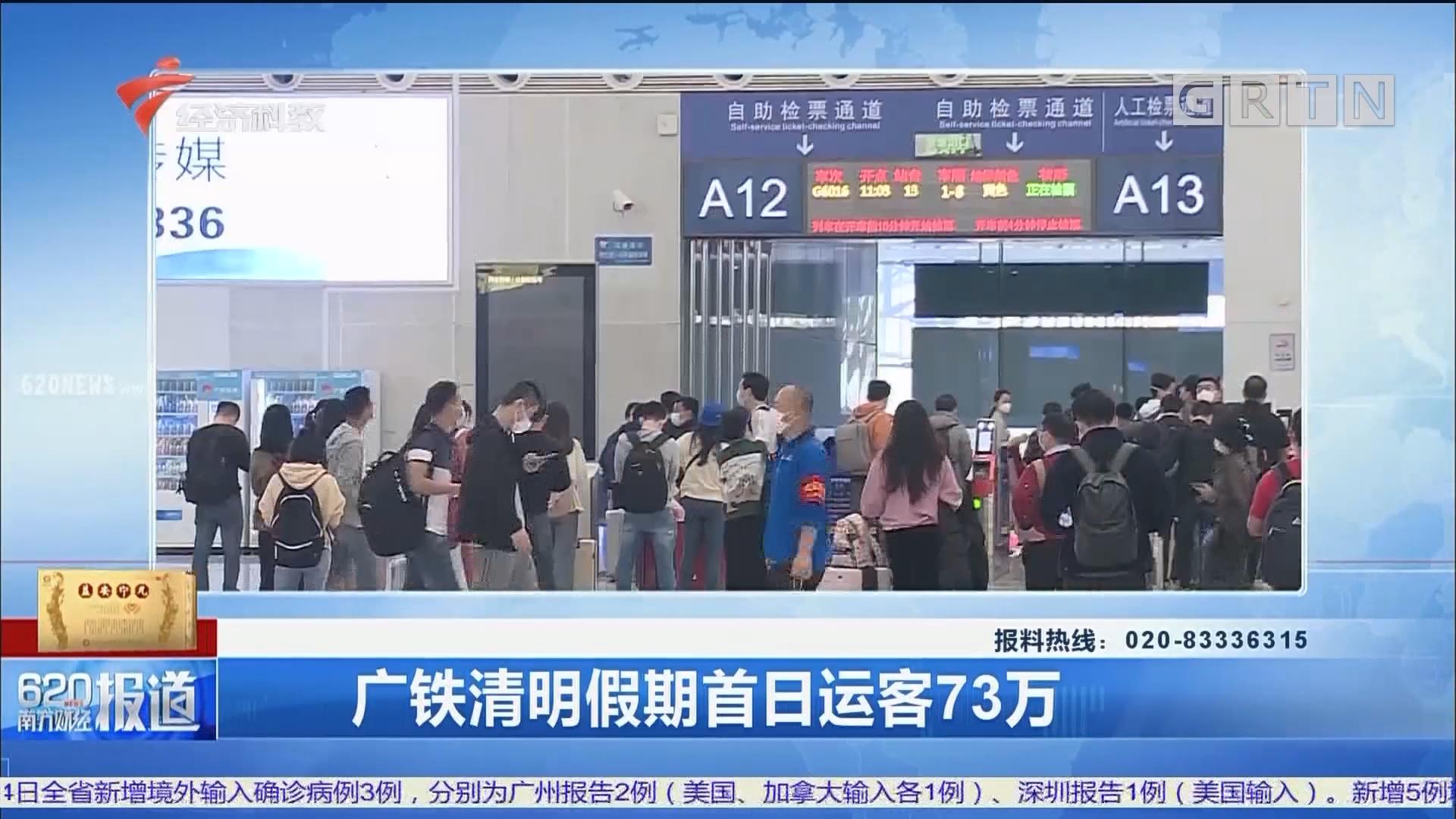 广铁清明假期首日运客73万