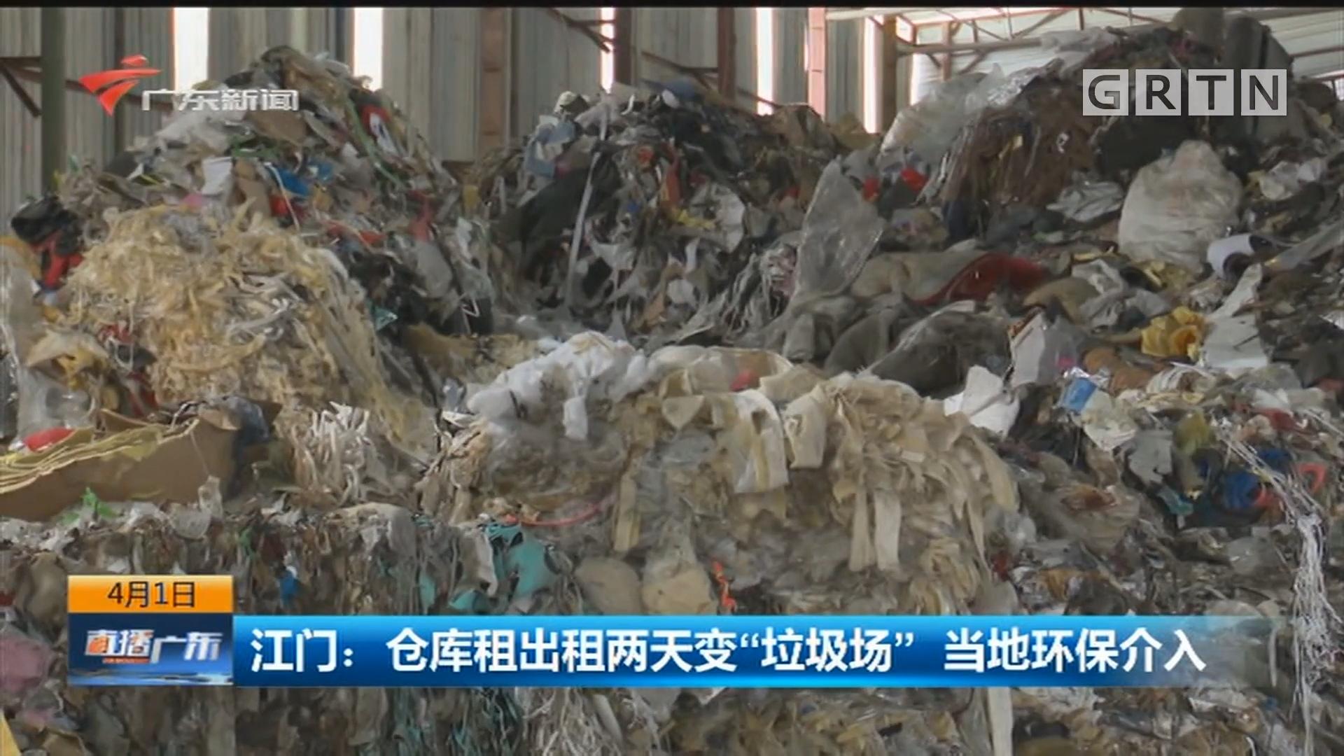 """江门:仓库租出租两天变""""垃圾场"""" 当地环保介入"""