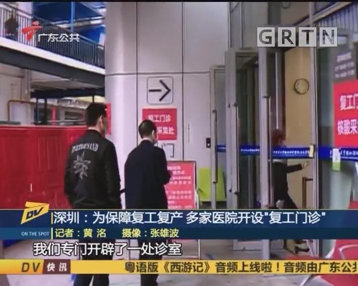 """(DV现场)深圳:为保障复工复产 多家医院开设""""复工门诊"""""""