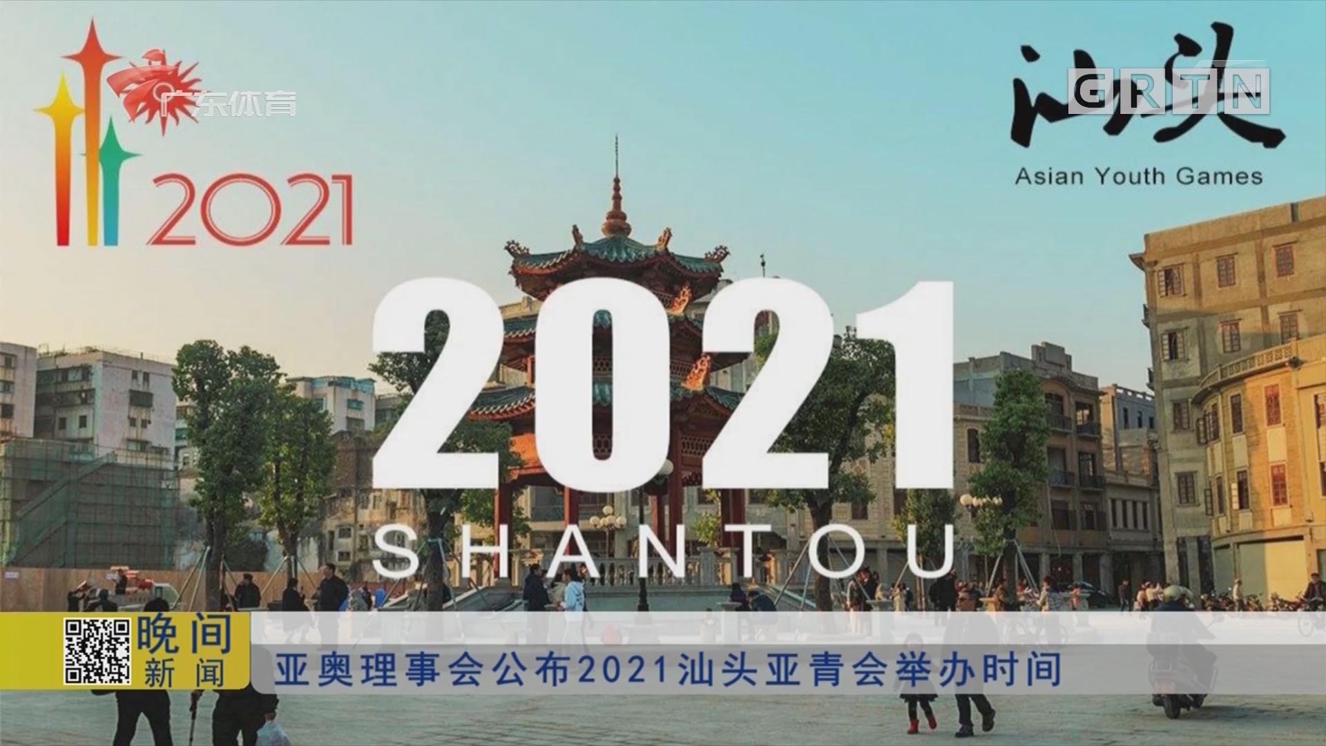 亚奥理事会公布2021汕头亚青会举办时间
