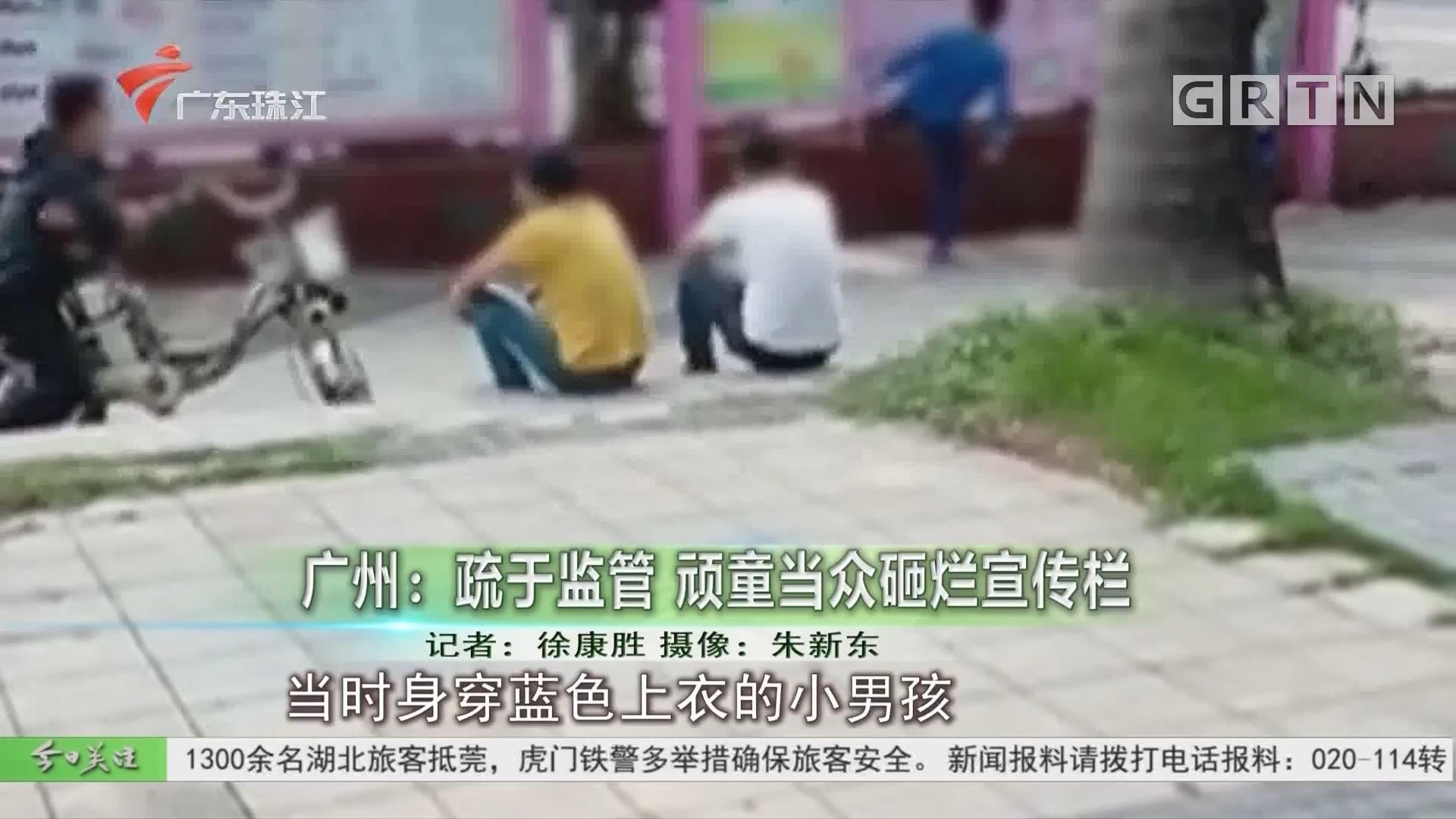 广州:疏于监管 顽童当众砸烂宣传栏