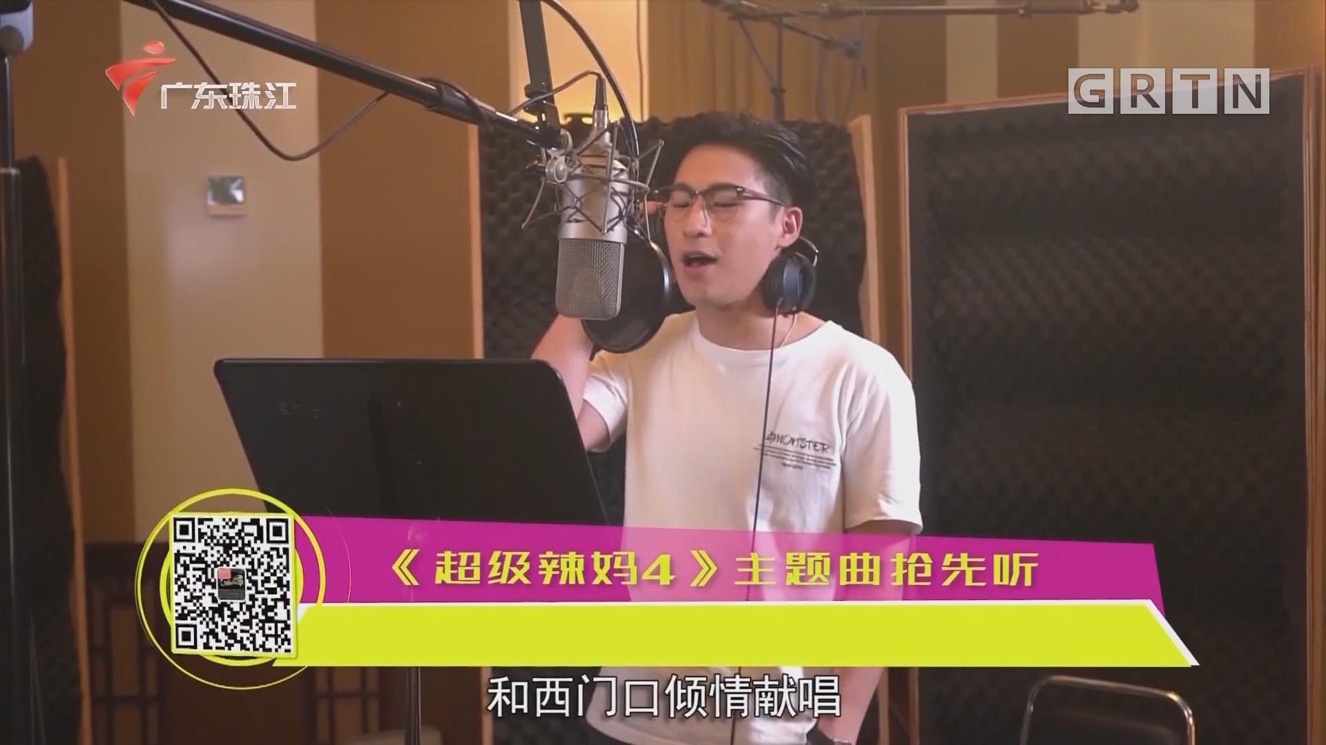 《超级辣妈4》主题曲抢先听