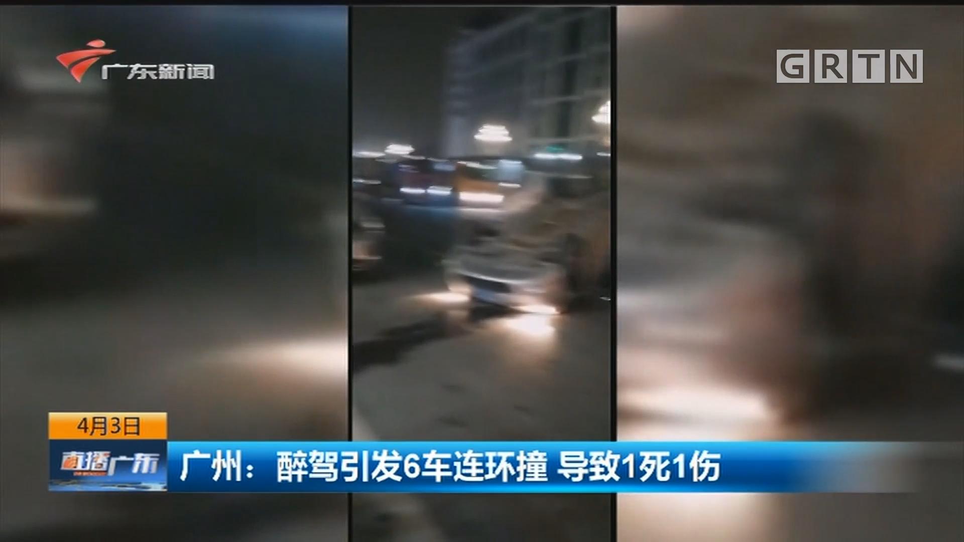 广州:醉驾引发6车连环撞 导致1死1伤