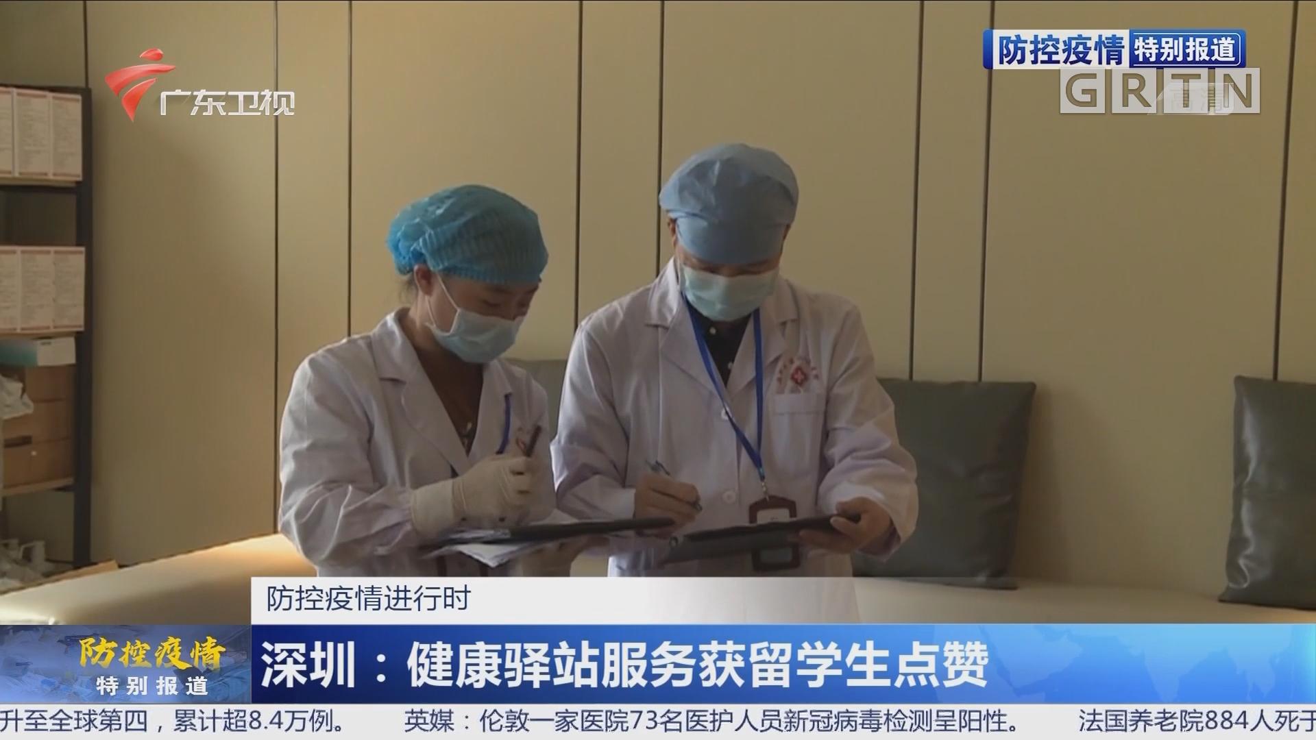 广东:优化防控措施 严把防疫关