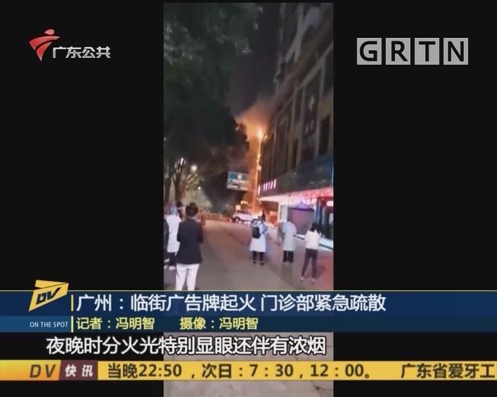 (DV现场)广州:临街广告牌起火 门诊部紧急疏散