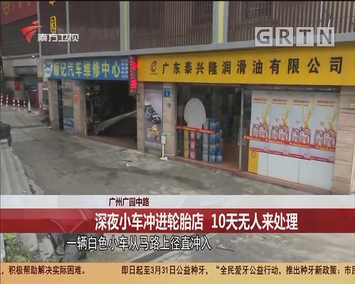 广州广园中路 深夜小车冲进轮胎店 10天无人来处理