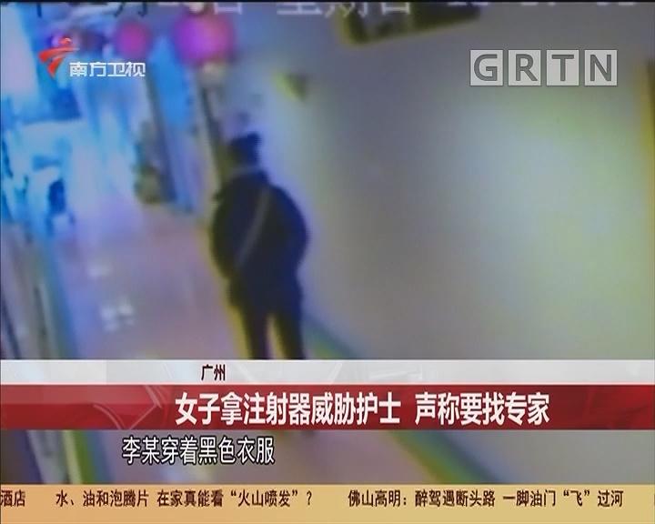 广州 女子拿注射器威胁护士 声称要找专家