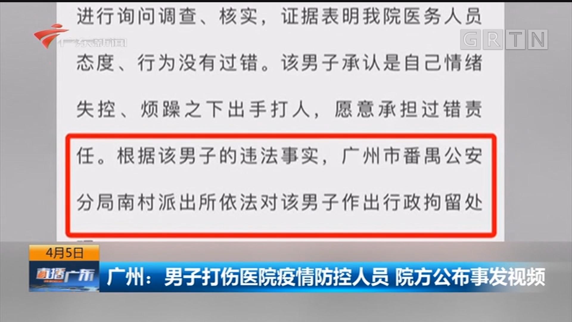 广州:男子打伤医院疫情防控人员 院方公布事发视频
