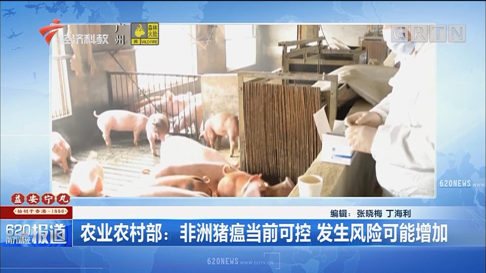 农业农村部:非洲猪瘟当前可控 发生风险可能增加