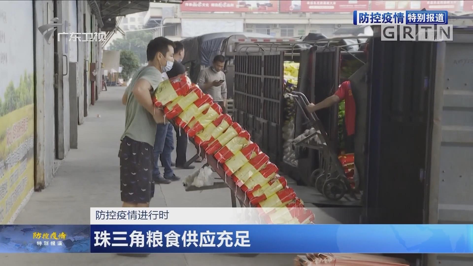 广东:保障物资供应 共筑抗疫防线