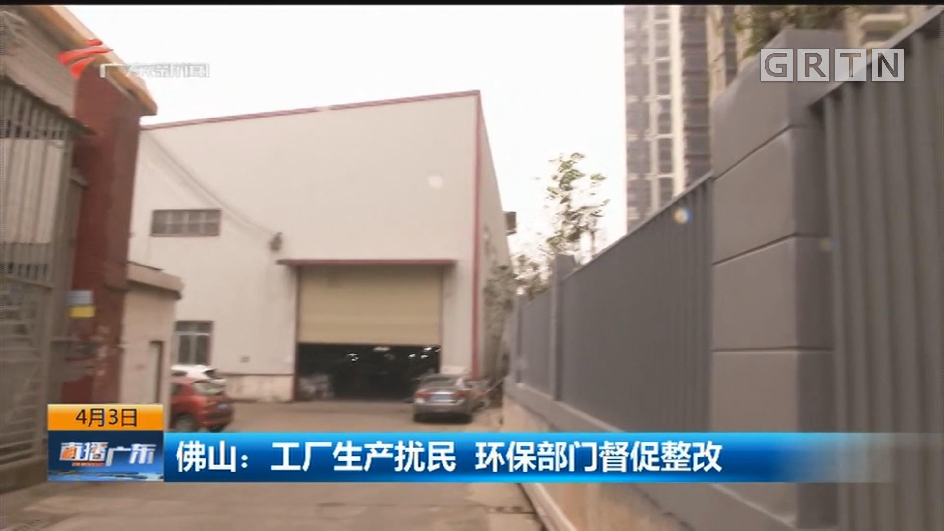 佛山:工厂生产扰民 环保部门督促整改