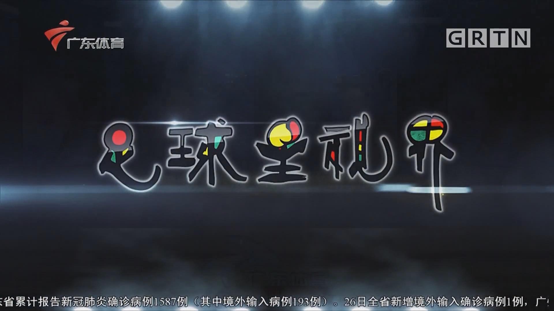 [HD][2020-04-27]足球星视界
