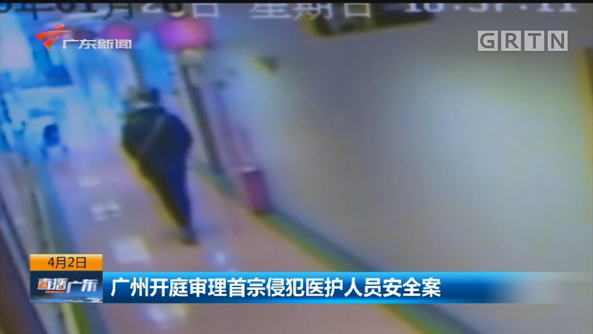 广州开庭审理首宗侵犯医护人员安全案