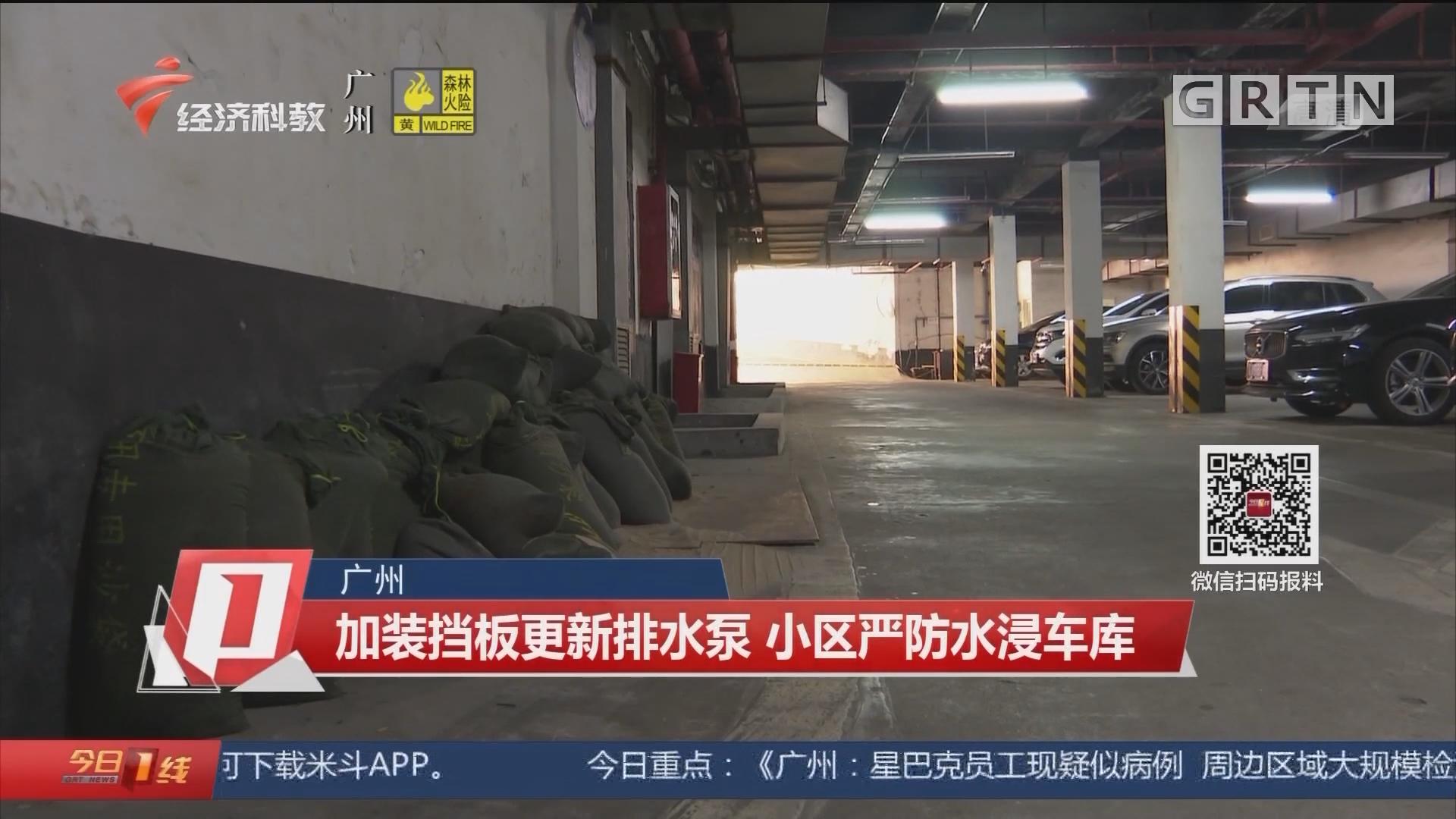 广州 加装挡板更新排水泵 小区严防水浸车库