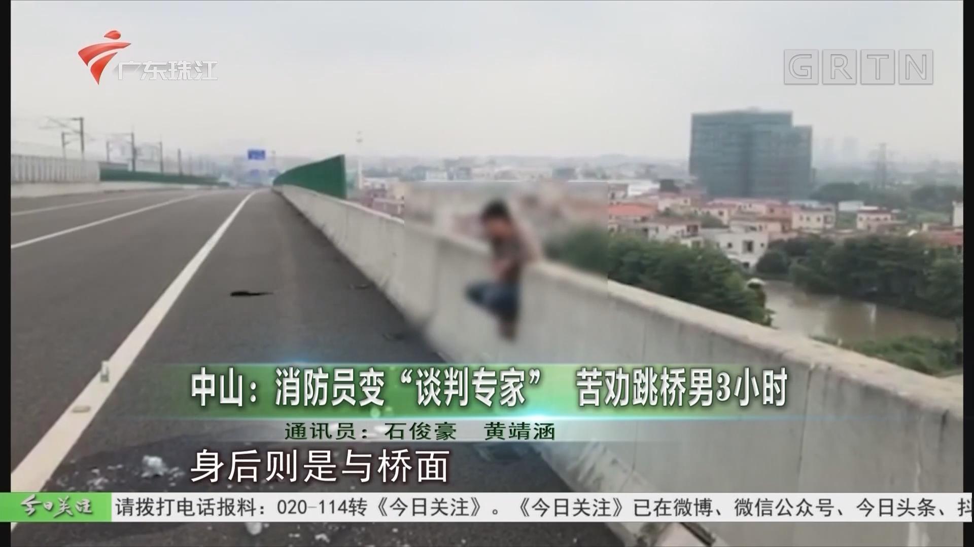 """中山:消防员变""""谈判专家"""" 苦劝跳桥男3小时"""