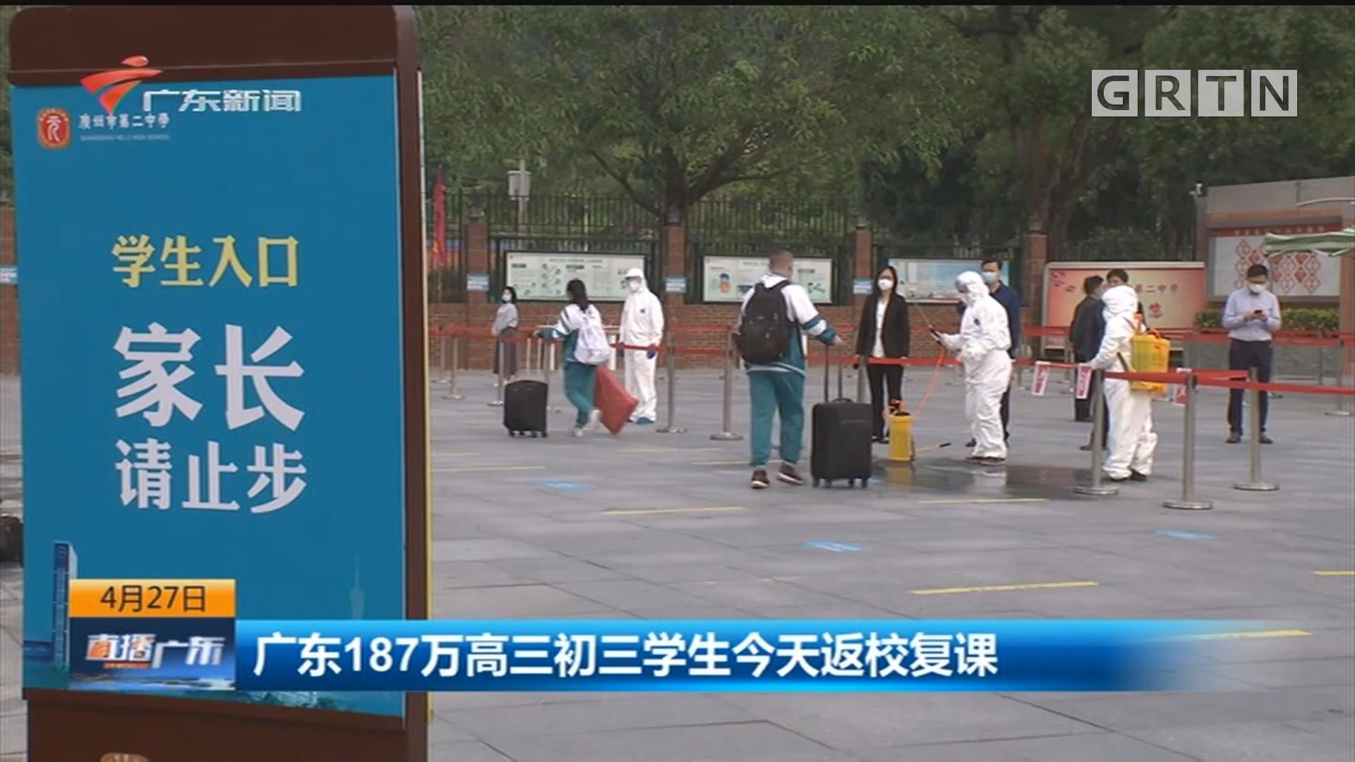 廣東187萬高三初三學生今天返校復課