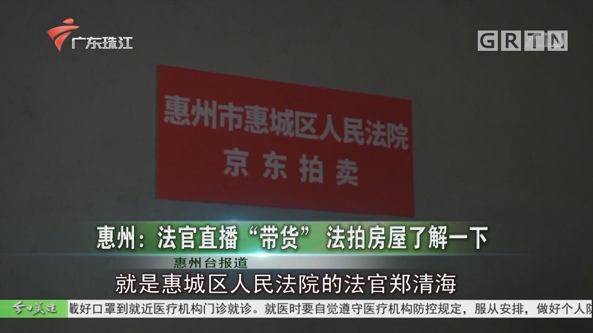 """惠州:法官直播""""带货"""" 法拍房屋了解一下"""