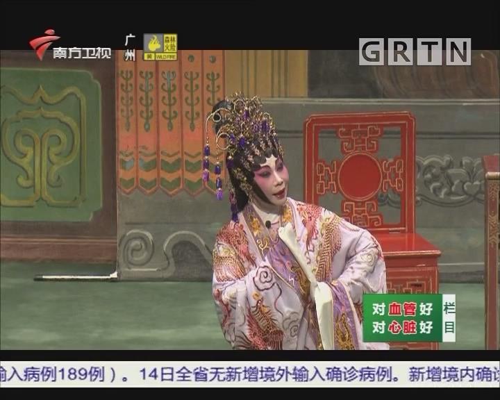 [2020-04-16]粤唱粤好戏:《花蕊夫人》之劫后描容