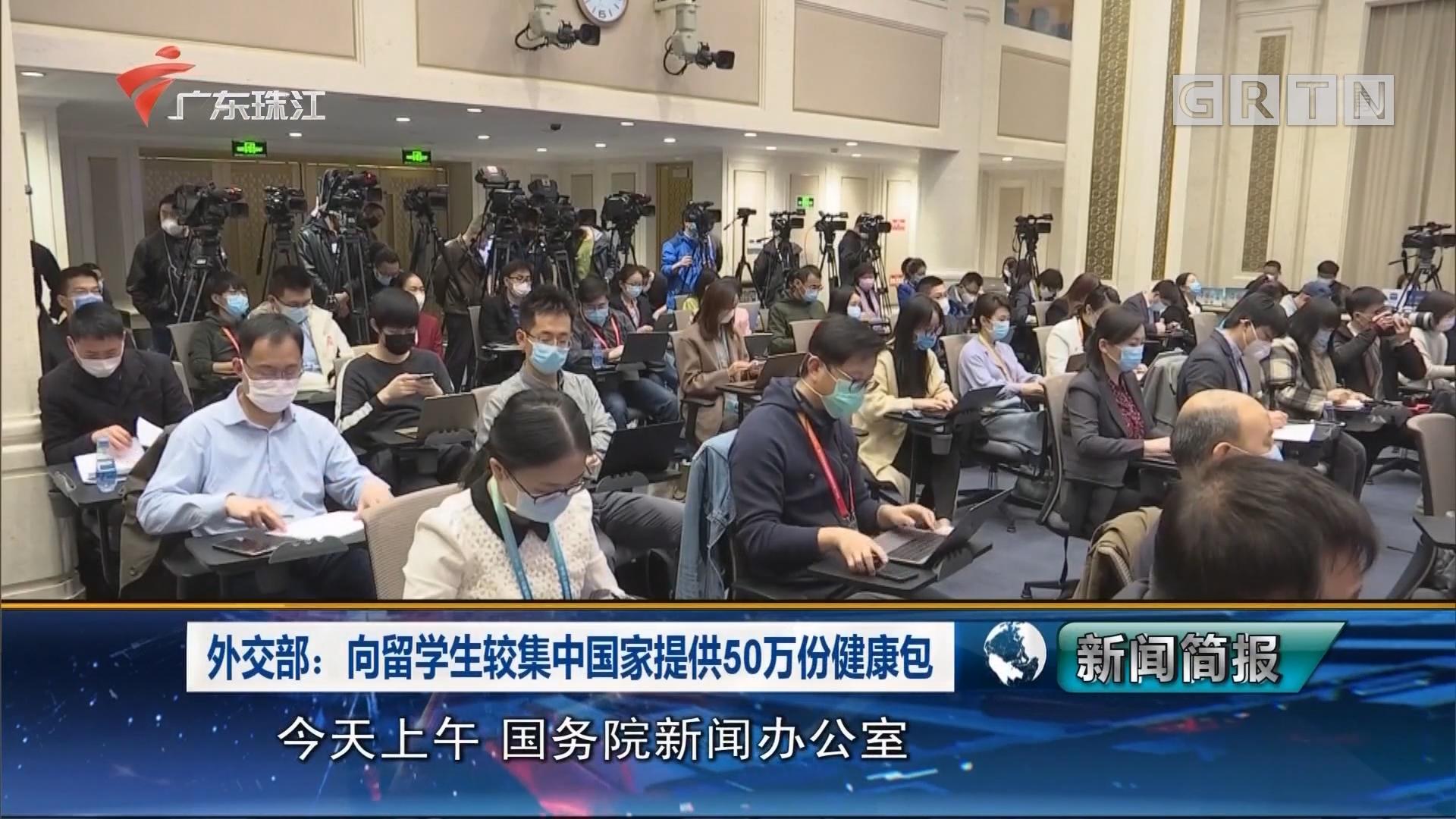 外交部:向留学生较集中国家提供50万份健康包