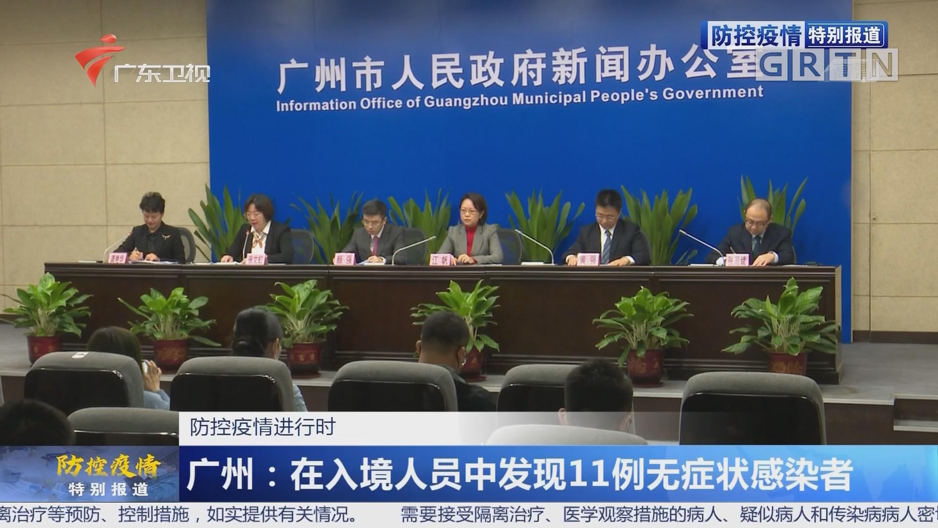 广州:在入境人员中发现11例无症状感染者