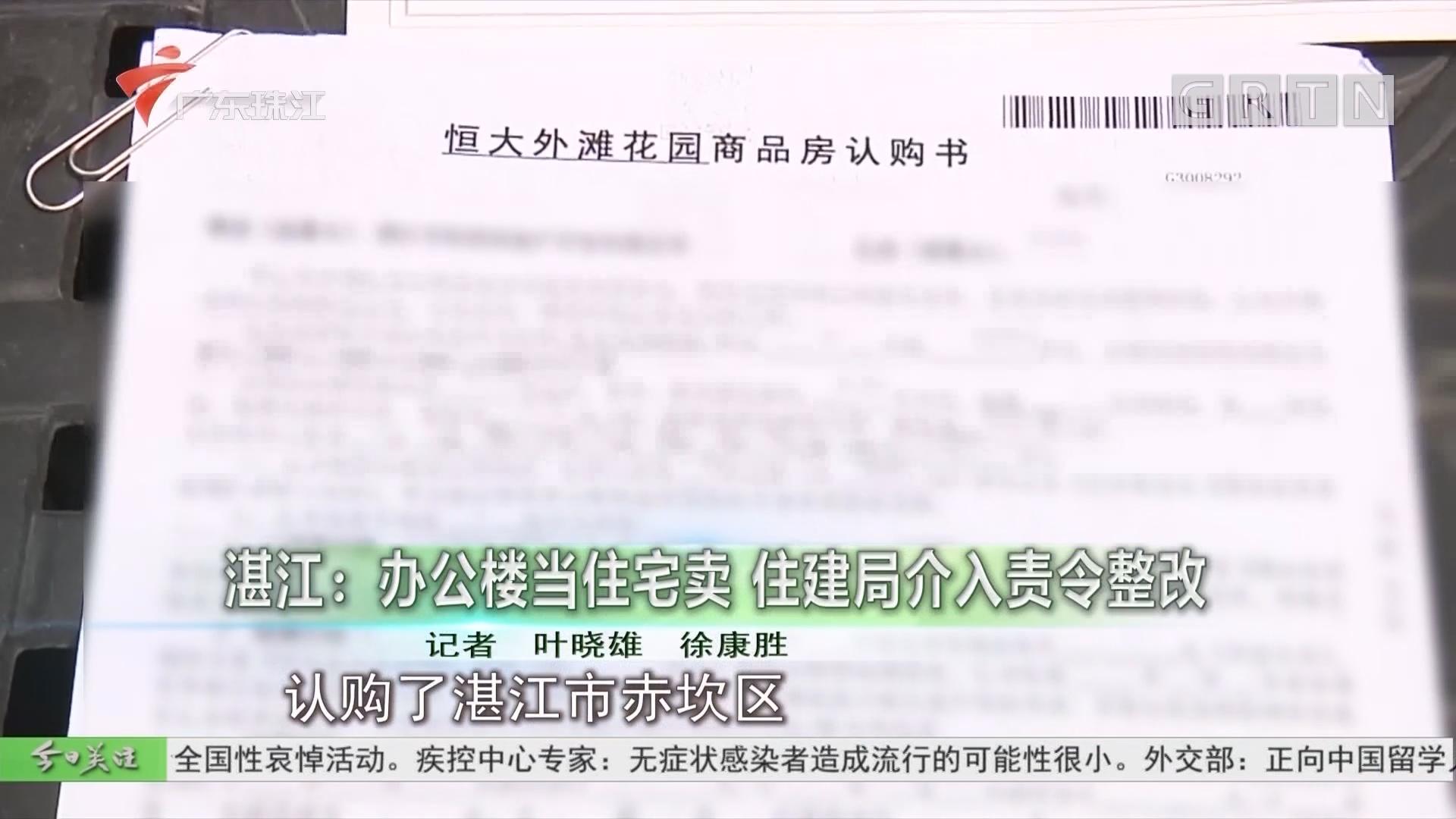 湛江:办公楼当住宅卖 住建局介入责令整改