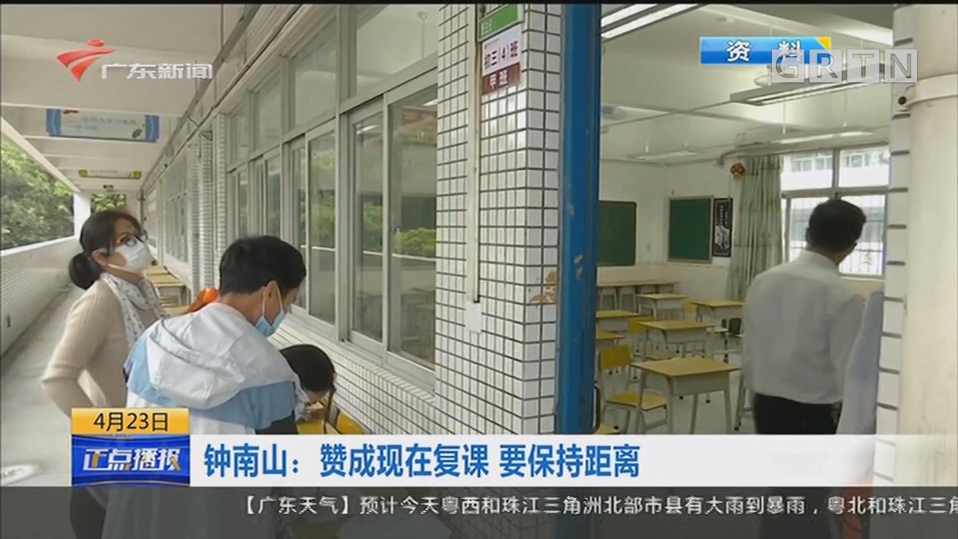 [HD][2020-04-23-10:00]正點播報:鐘南山:贊成現在復課 要保持距離
