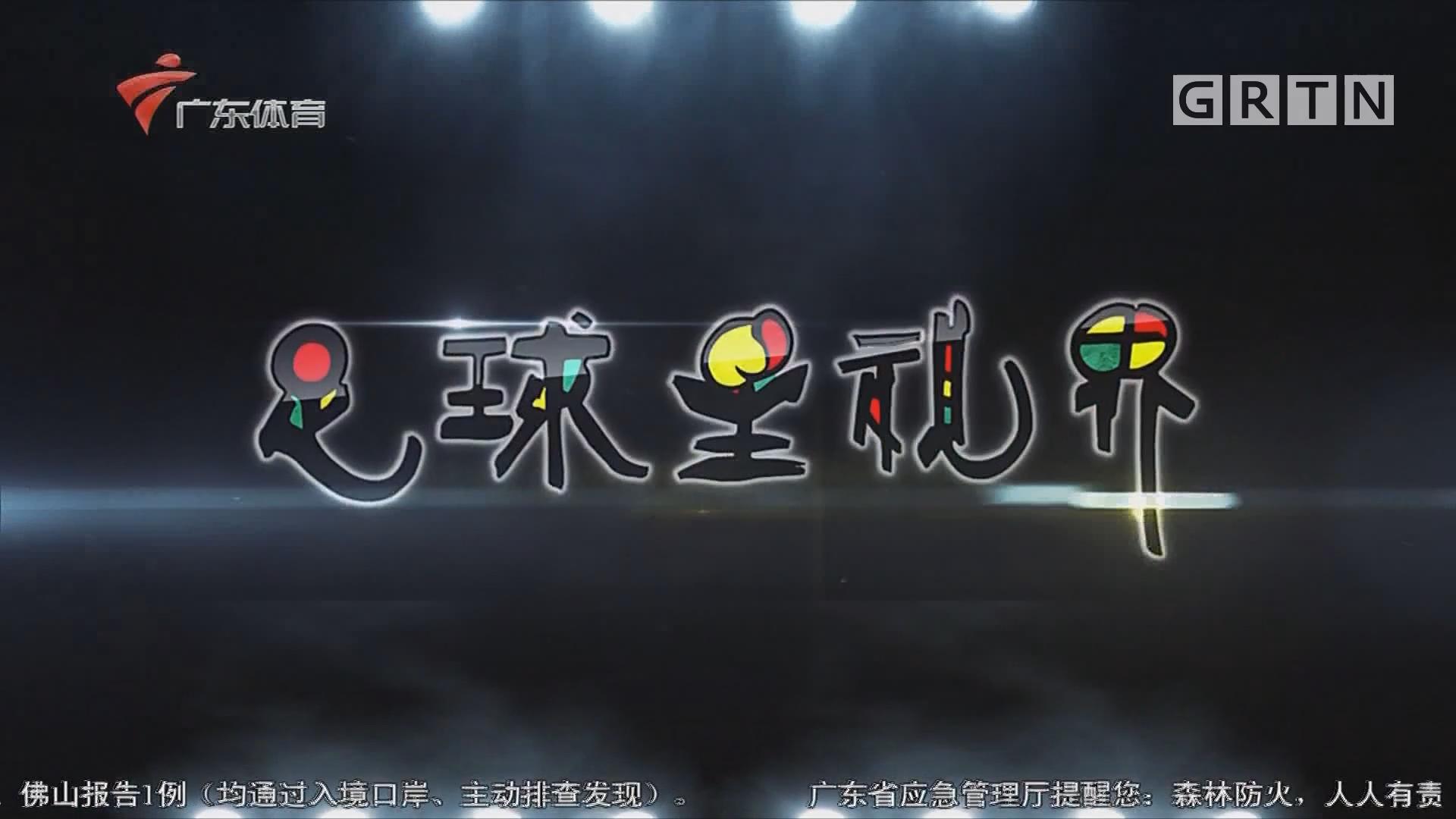 [HD][2020-04-13]足球星视界