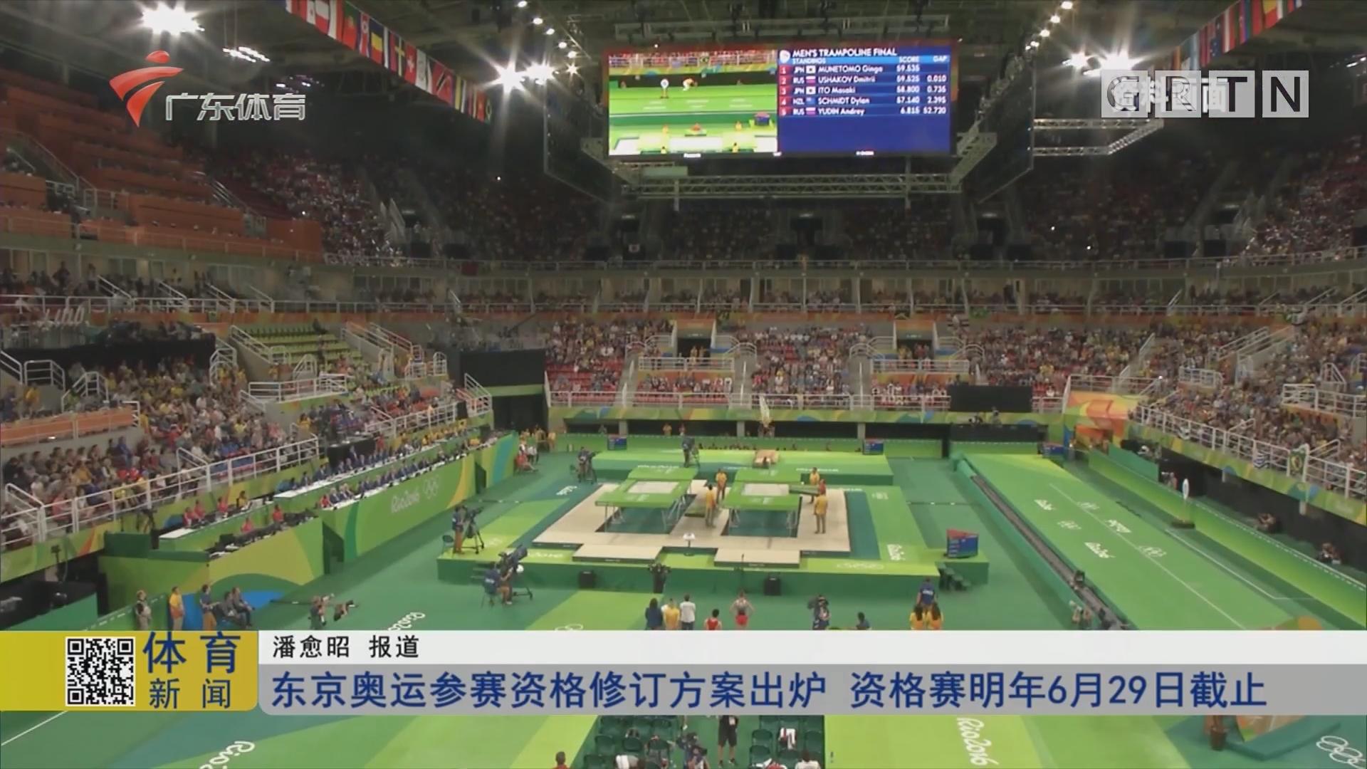 东京奥运参赛资格修订方案出炉 资格赛明年6月29日截止