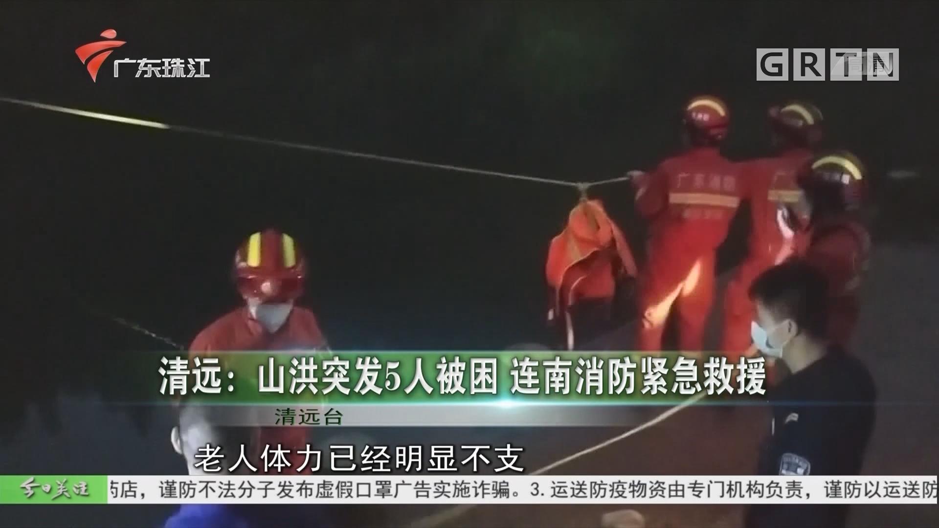 清远:山洪突发5人被困 连南消防紧急救援