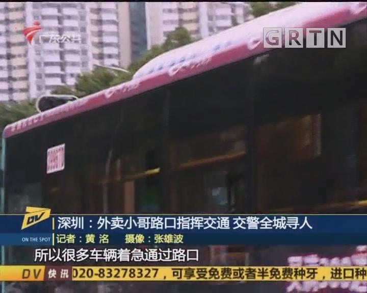 (DV现场)深圳:外卖小哥路口指挥交通 交警全城寻人