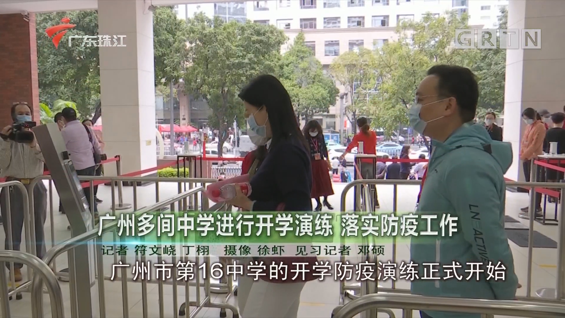广州多间中学进行开学演练 落实防疫工作