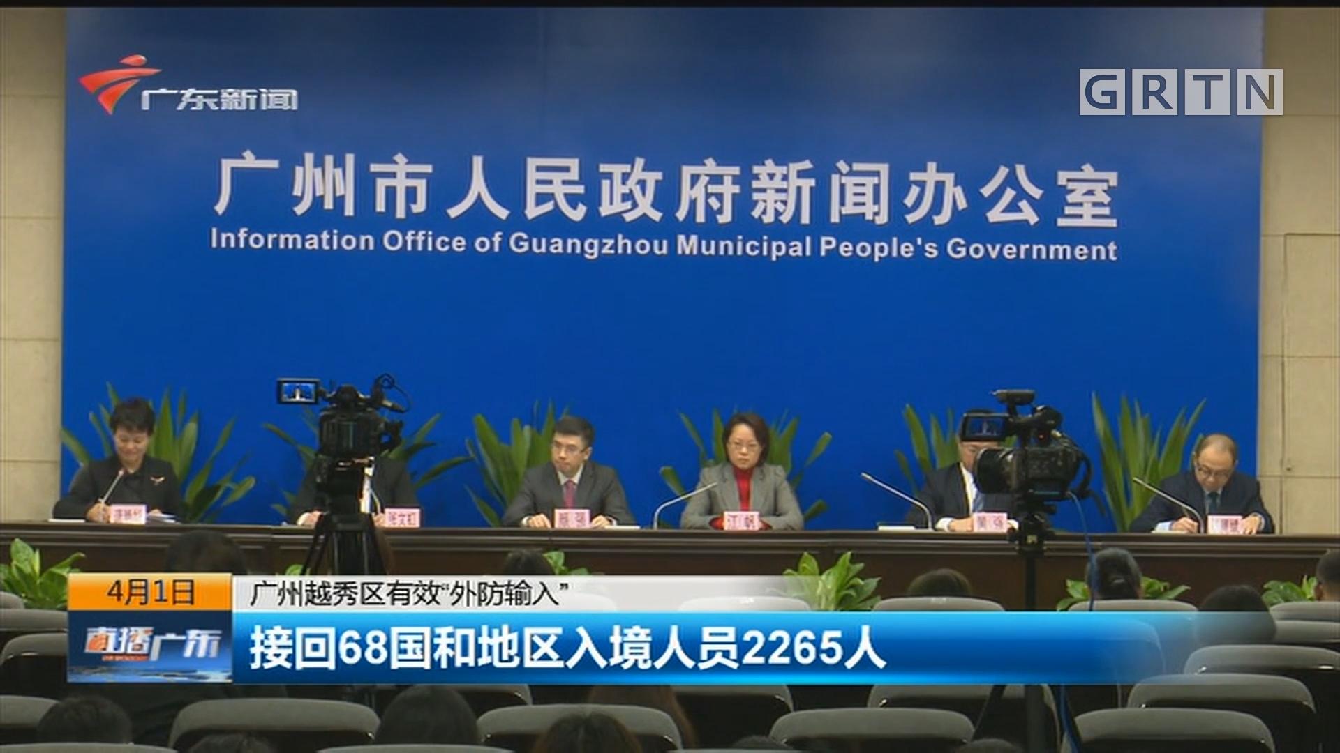 """广州越秀区有效""""外防输入"""" 接回68国和地区入境人员2265人"""