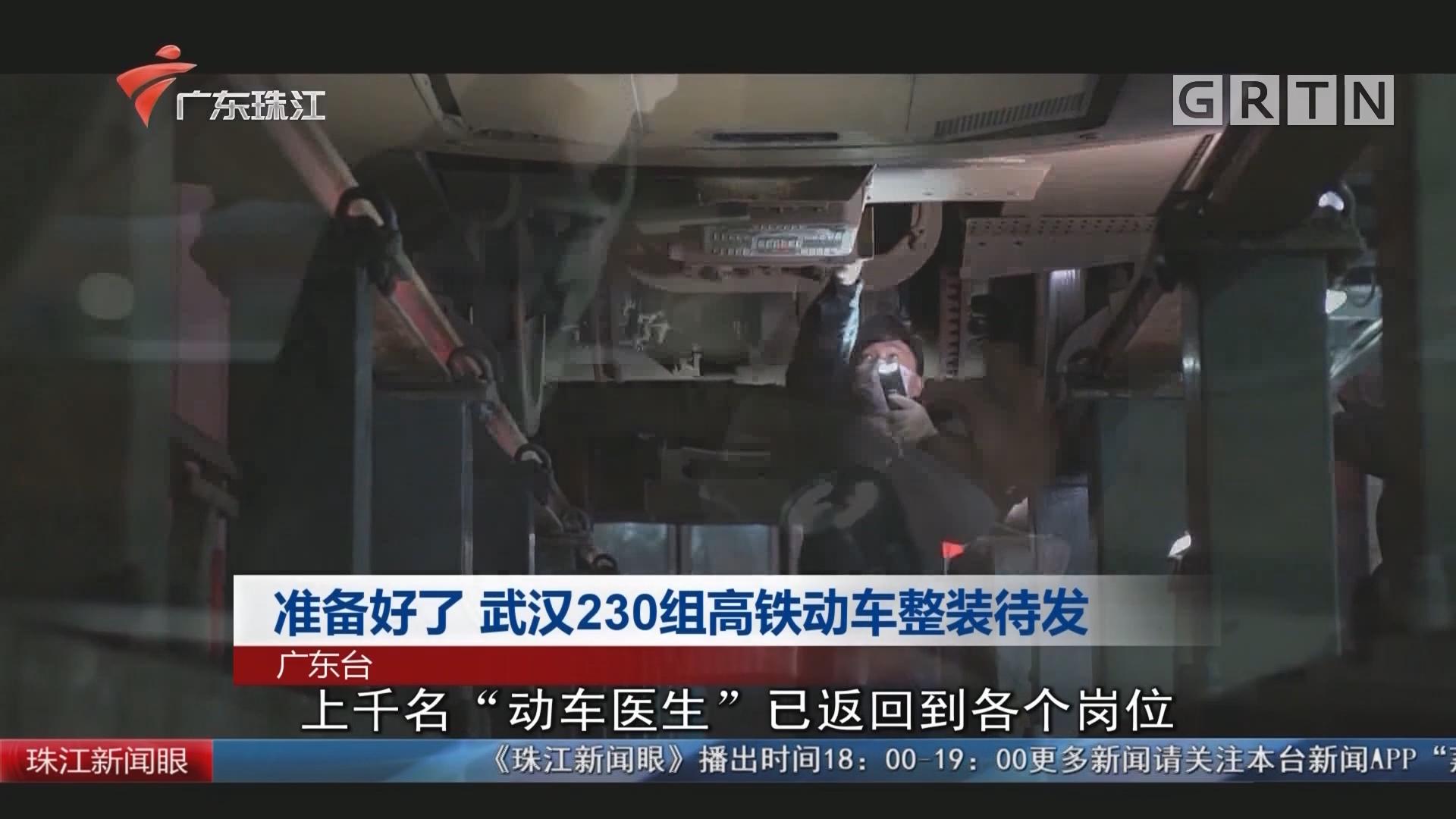 准备好了 武汉230组高铁动车整装待发