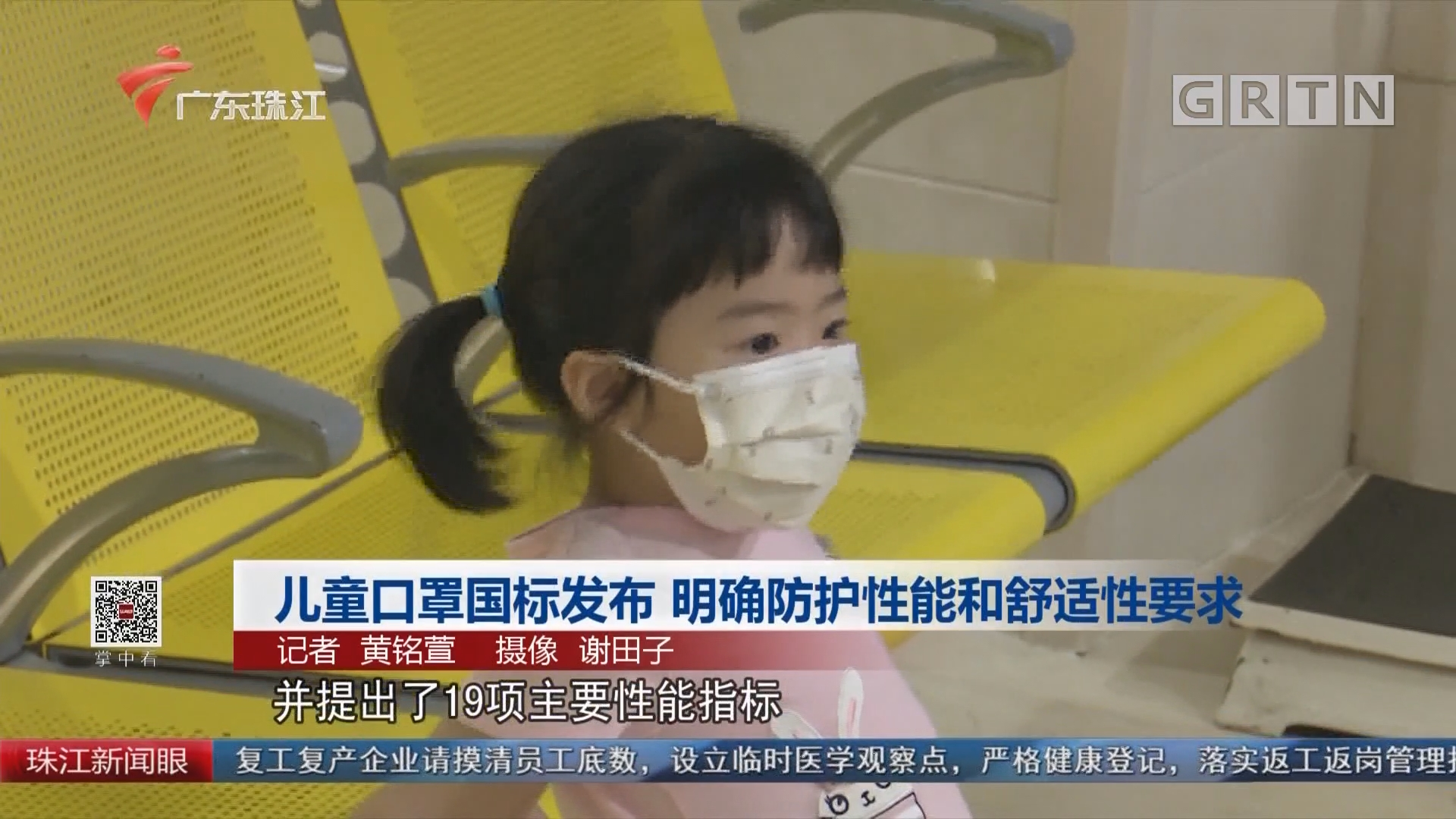 兒童口罩國標發布 明確防護性能和舒適性要求