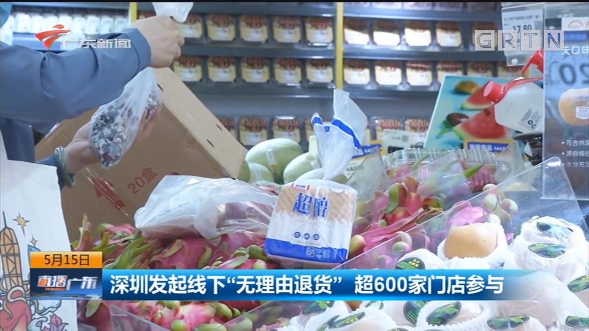 """深圳发起线下""""无理由退货"""" 超600家门店参与"""