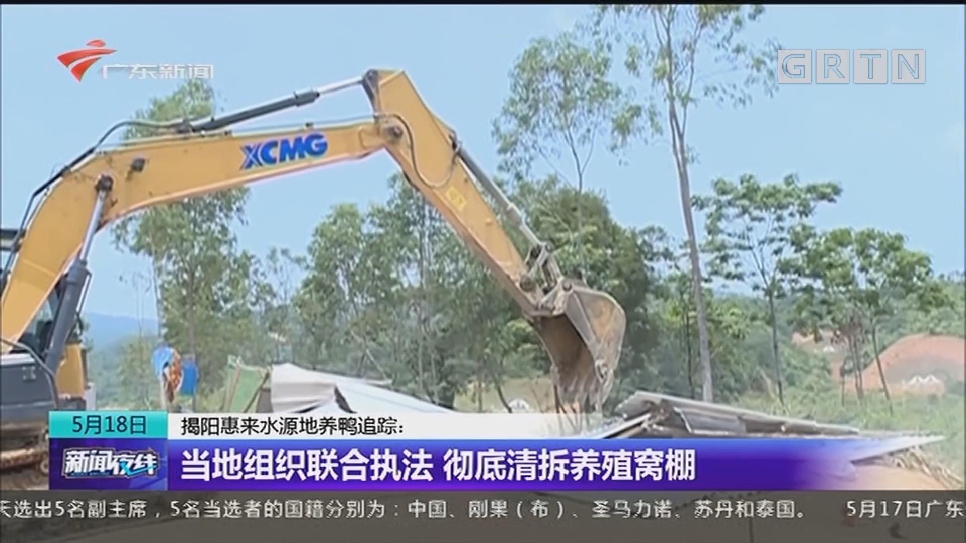 揭阳惠来水源地养鸭追踪:当地组织联合执法 彻底清拆养殖窝棚