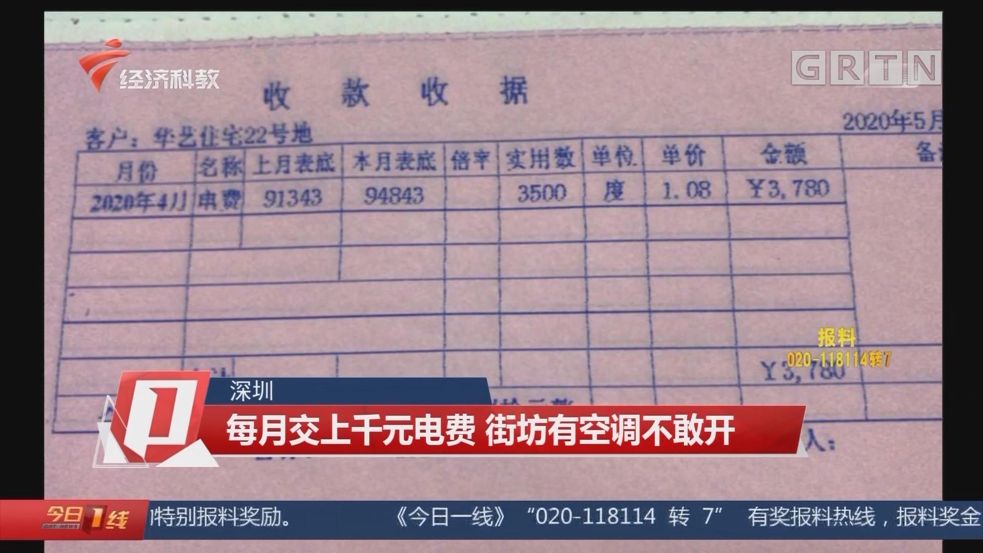 深圳 每月交上千元電費 街坊有空調不敢開
