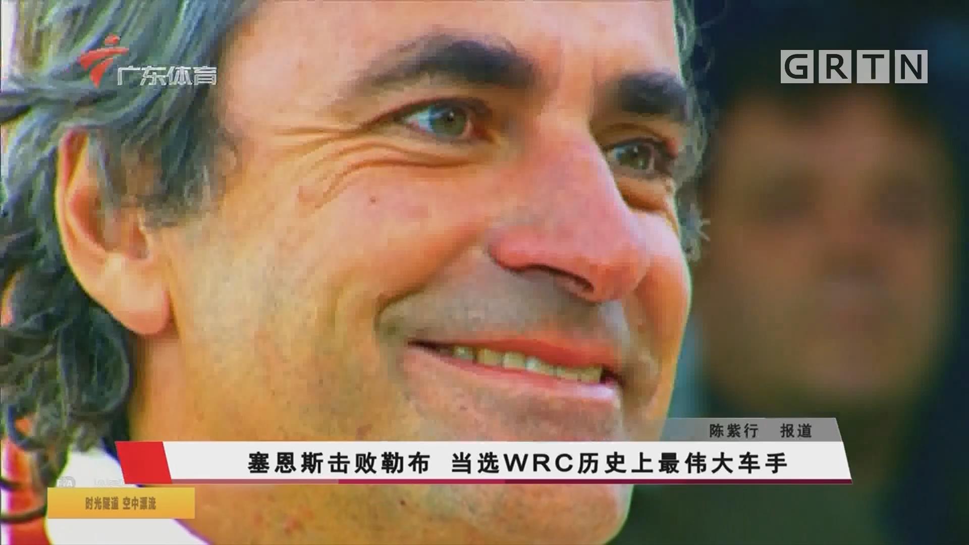 塞恩斯击败勒布 当选WRC历史上最伟大车手