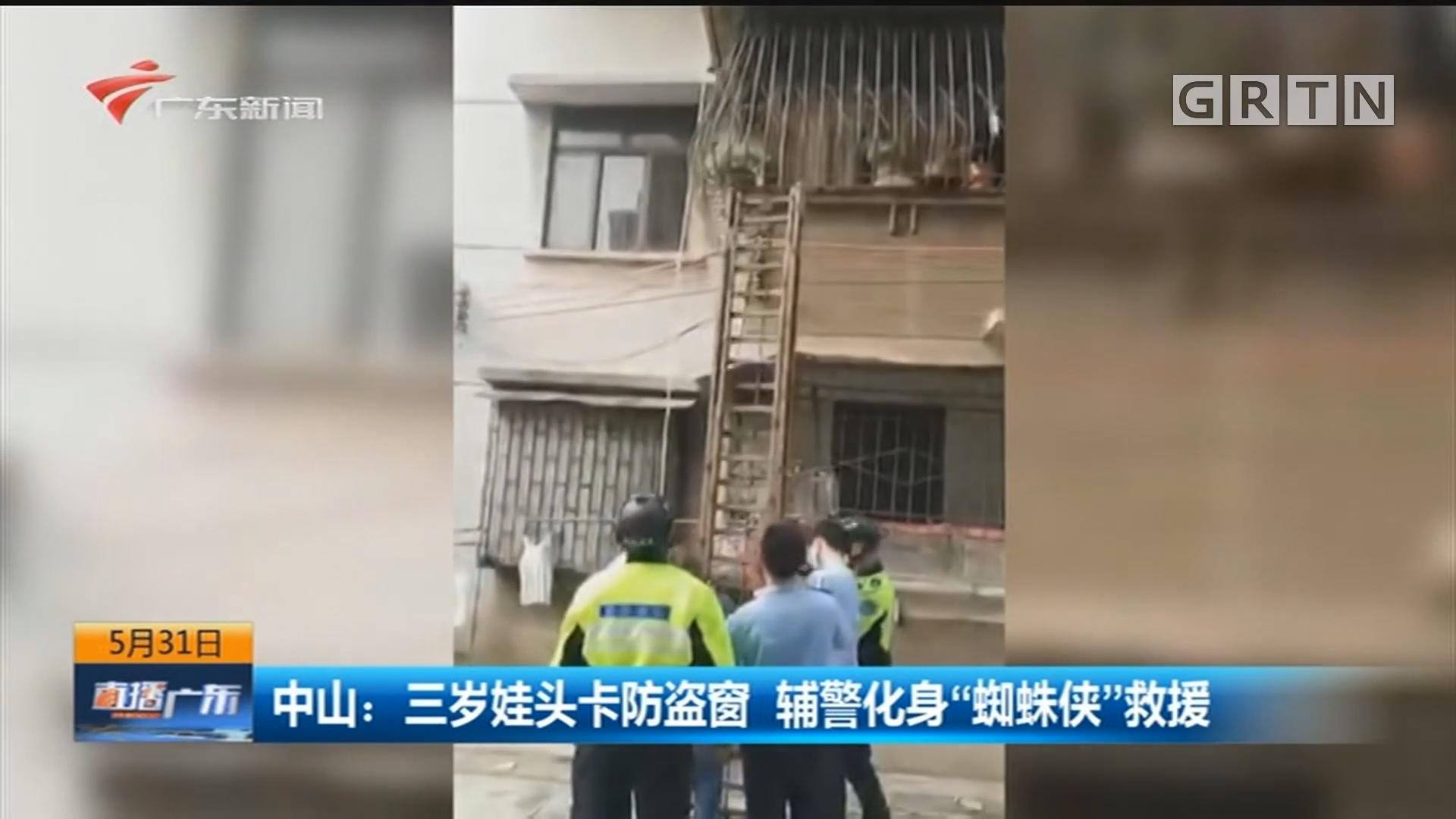 """中山:三岁娃头卡防盗窗 辅警化身""""蜘蛛侠""""救援"""