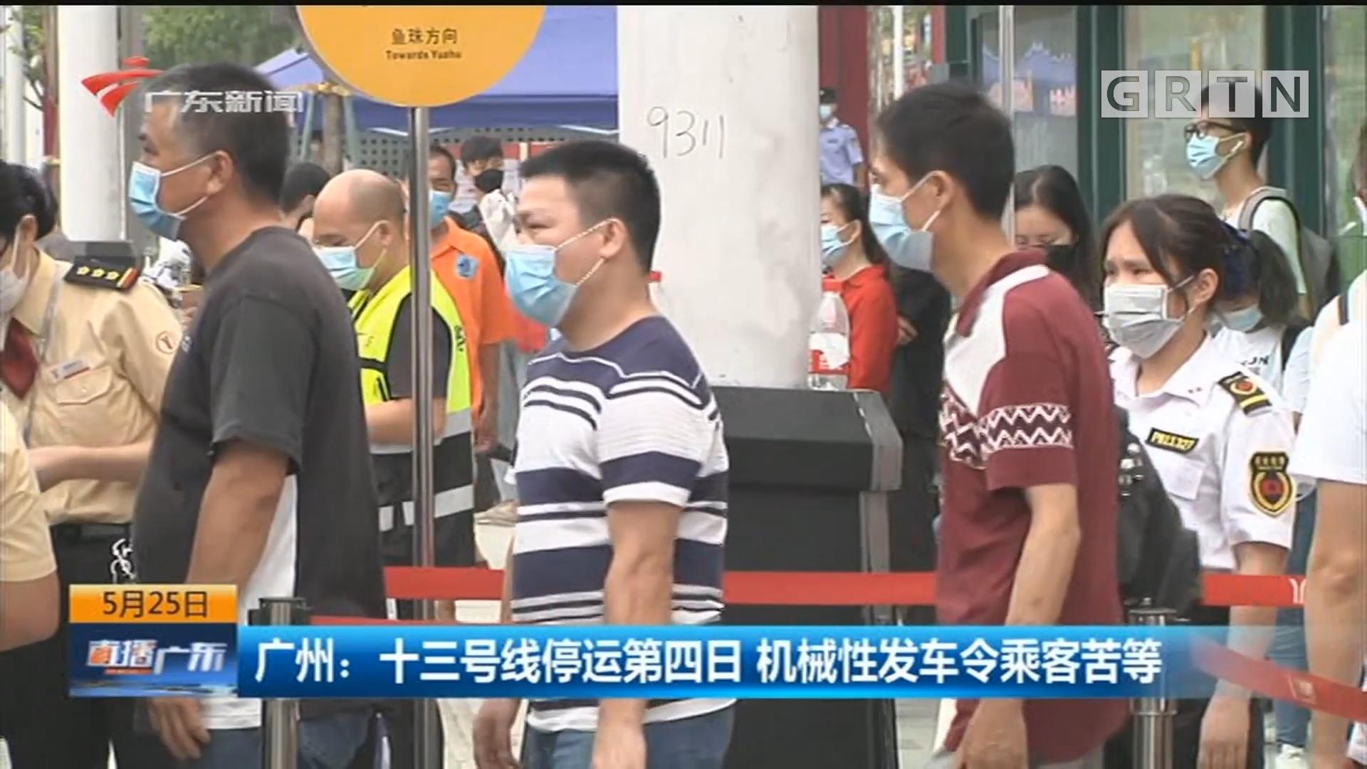 广州:十三号线停运第四日 机械性发车令乘客苦等