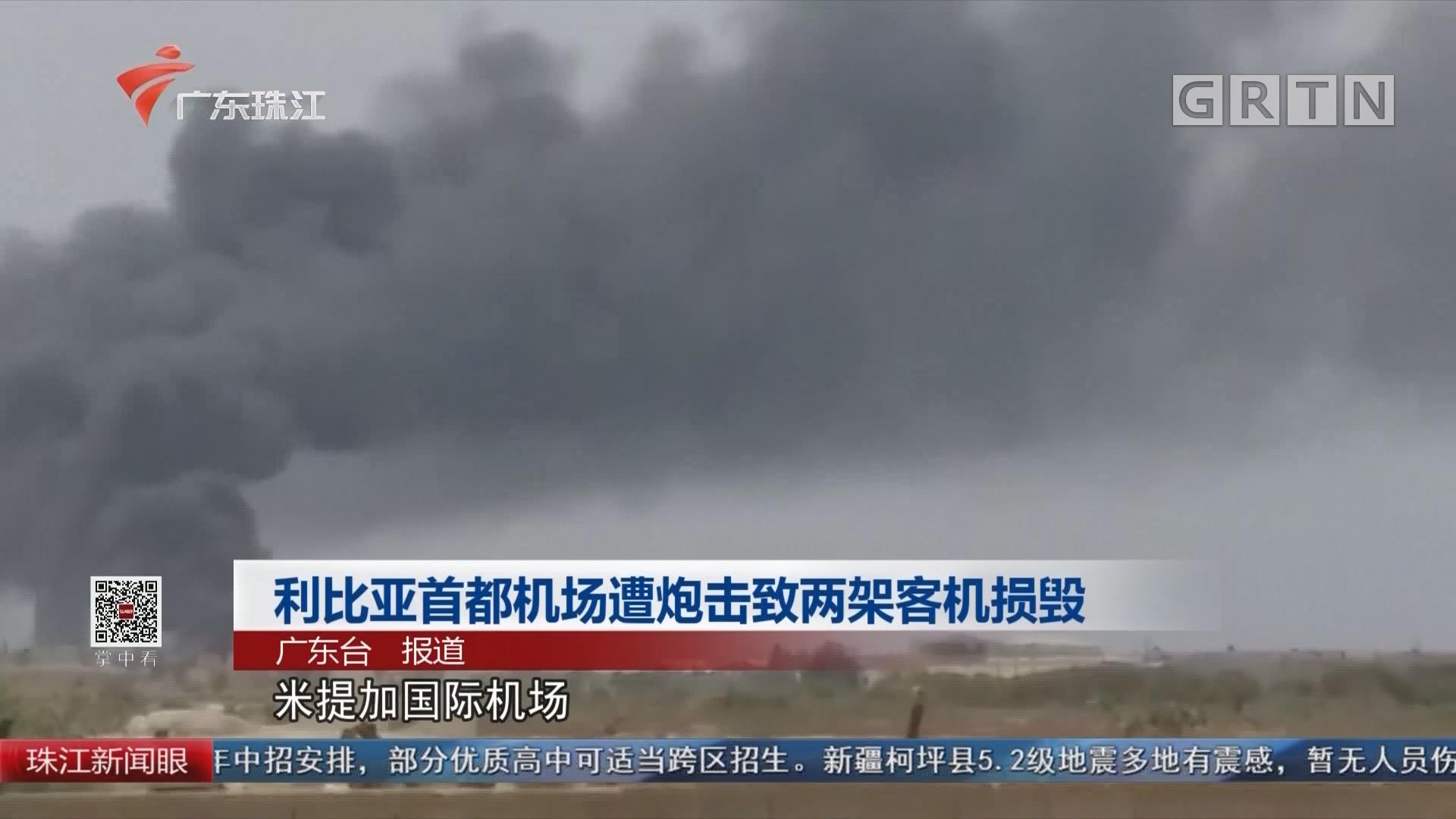 利比亞首都機場遭炮擊致兩架客機損毀