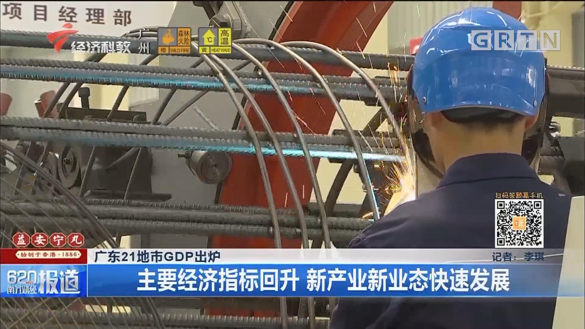 廣東21地市GDP出爐 主要經濟指標回升 新產業新業態快速發展