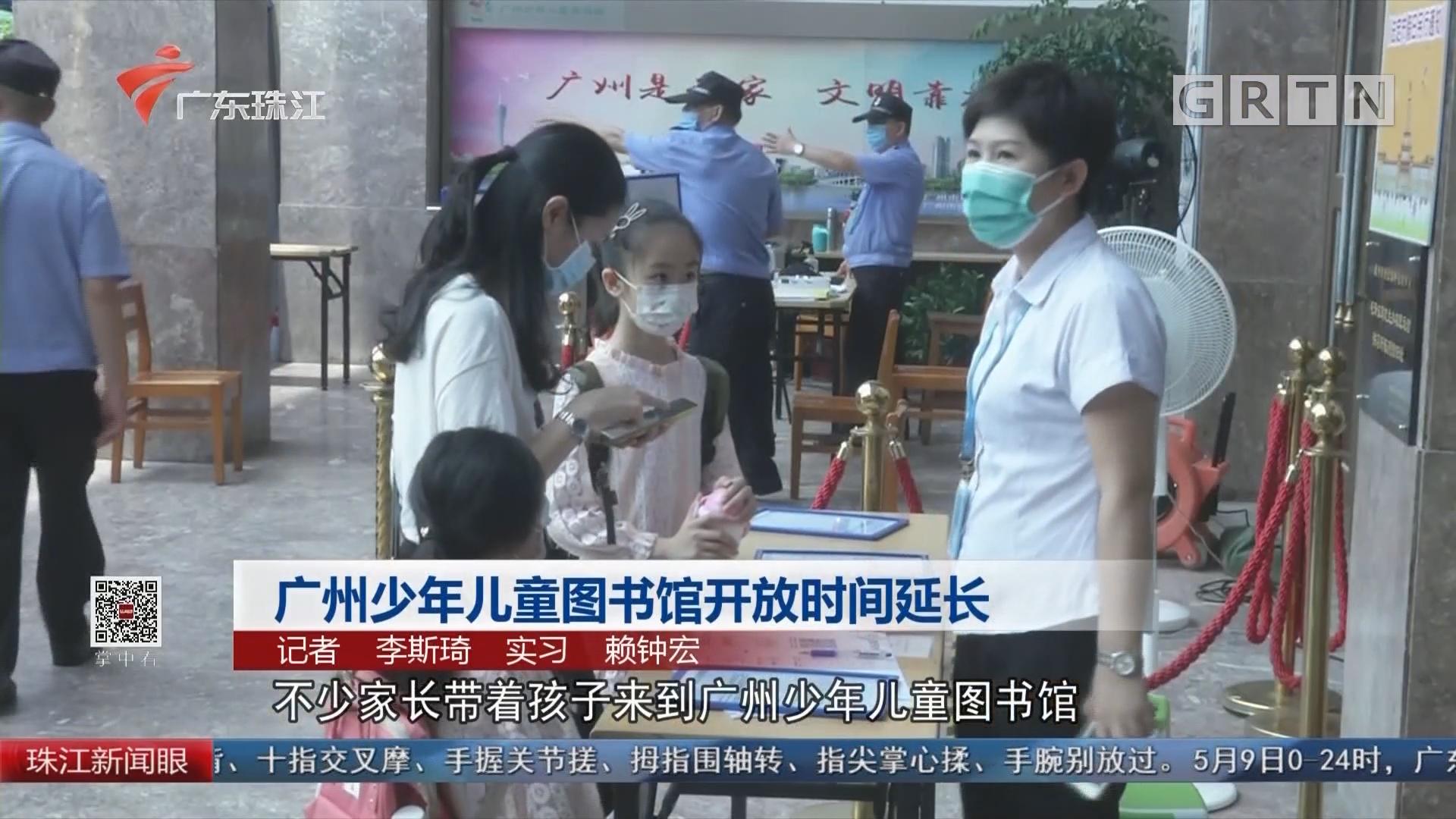 廣州少年兒童圖書館開放時間延長