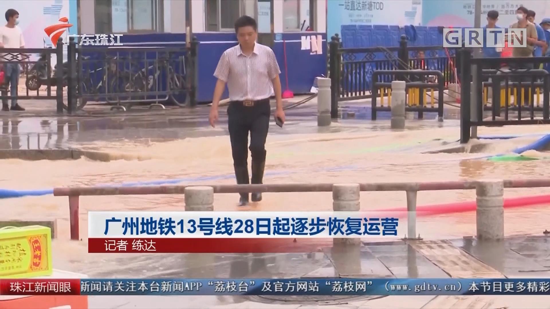 广州地铁13号线28日起逐步恢复运营
