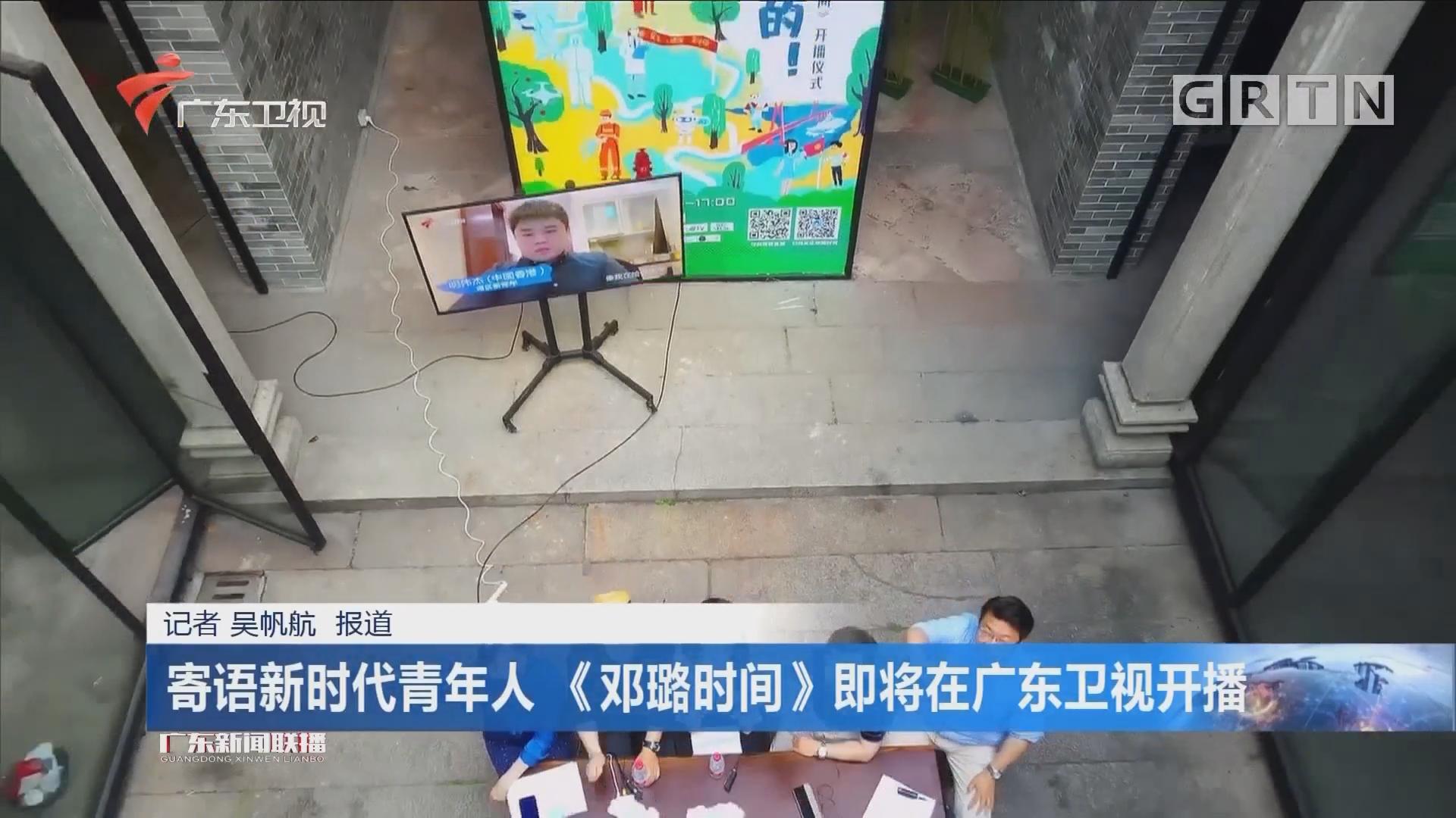 寄語新時代青年人《鄧璐時間》即將在廣東衛視開播