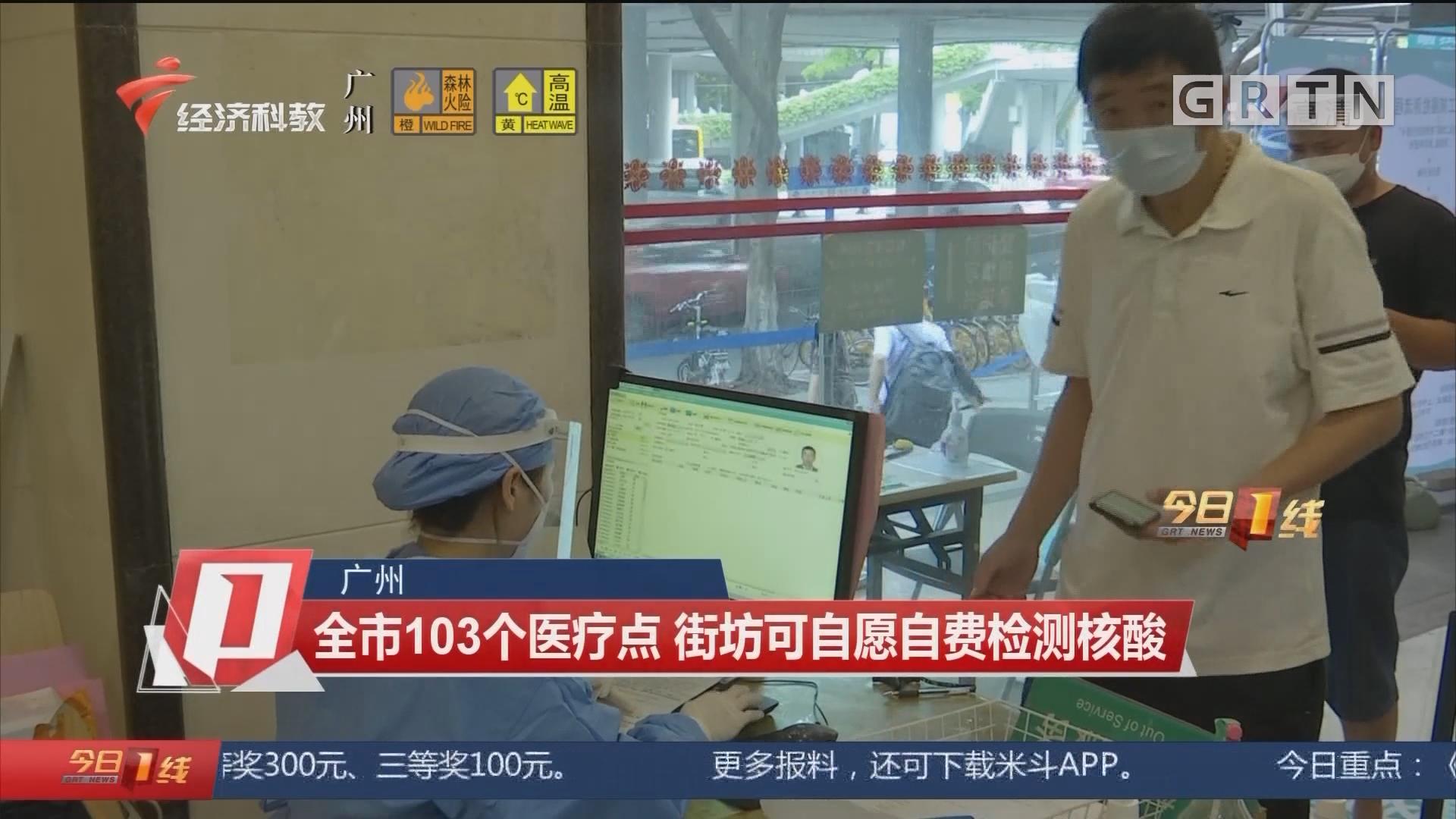 廣州 全市103個醫療點 街坊可自愿自費檢測核酸