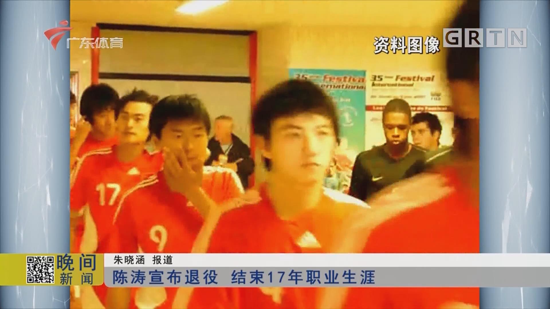 陳濤宣布退役 結束17年職業生涯