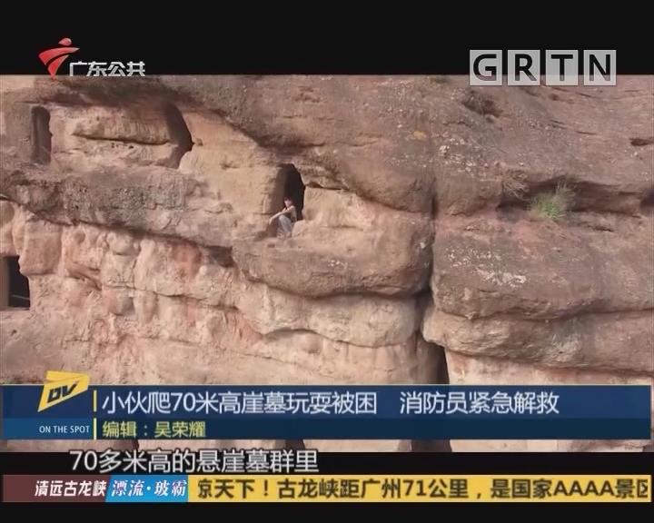 小伙爬70米高崖墓玩耍被困 消防員緊急解救