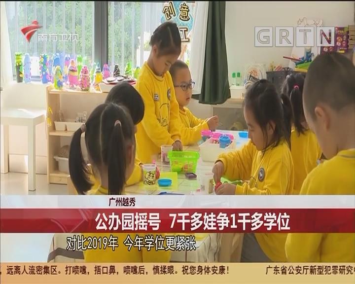 广州越秀 公办园摇号 7千多娃争1千多学位