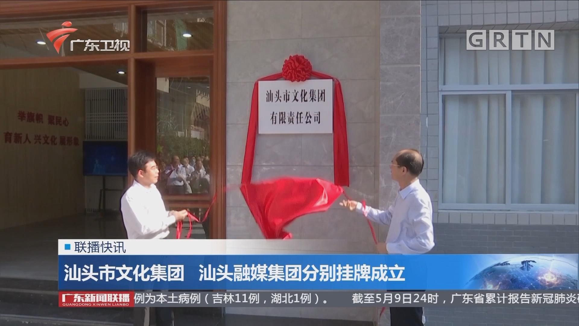 汕頭市文化集團 汕頭融媒集團分別掛牌成立